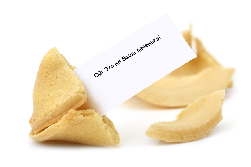 Китайское печенье с предсказаниями рецепт