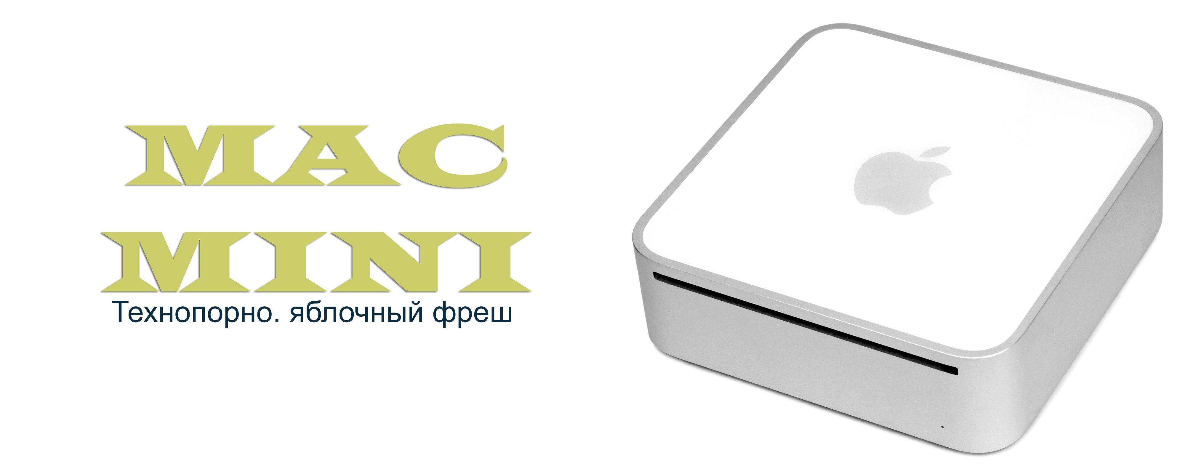 Mac mini дизайн